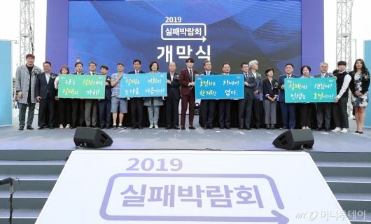 [사진]'2019 실패박람회' 개막!