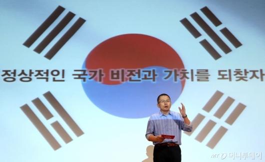 [사진]민부론 발간 국민보고대회