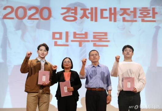 [사진]2020 경제대전환 민부론