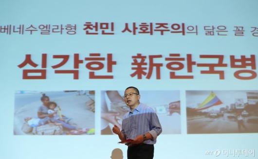 [사진]민부론 발표하는 황교안 대표