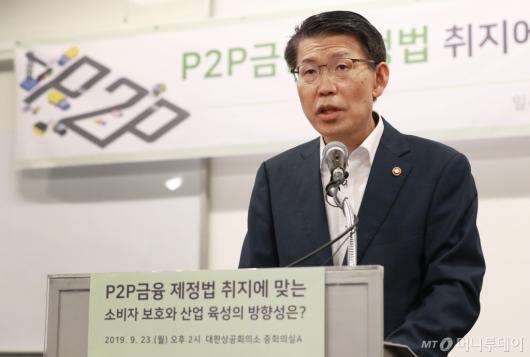 [사진]P2P금융 제정법 정책토론회 참석한 은성수 금융위원장