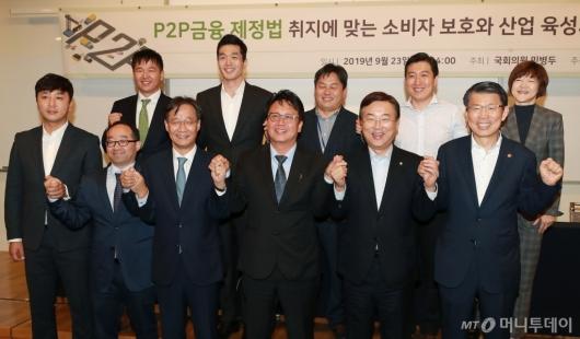 [사진]P2P금융제정법 취지 맞는 소비자보호-산업육성 방향 정책론회 개최
