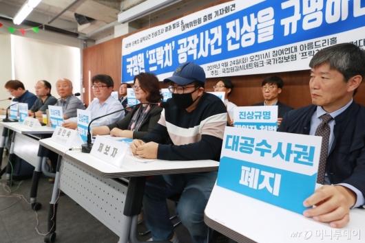[사진]국정원 '프락치' 공작사건 진상조사 결과 발표