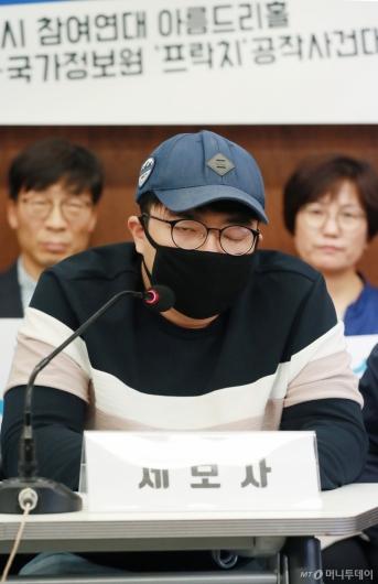 [사진]기자회견하는 '국정원 '프락치' 공작사건 제보자