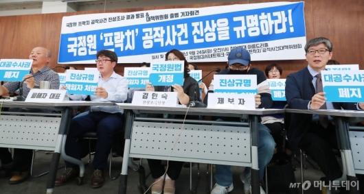 [사진]'국정원 프락치 공작사건 진상 규명하라'