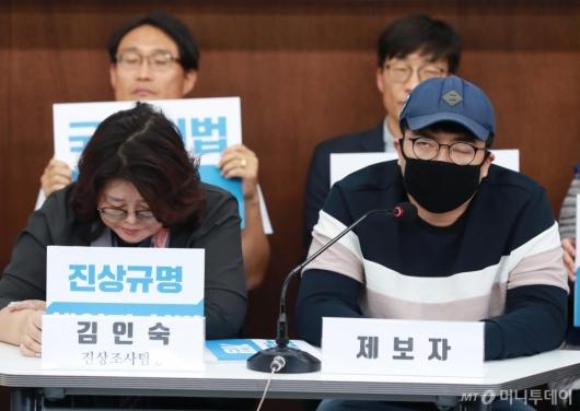 [사진]양심선언하는 국정원 프락치 공작사건 제보자