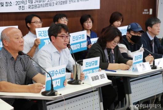 [사진]국정원 '프락치' 공작사건 진상조사 결과 발표 기자회견