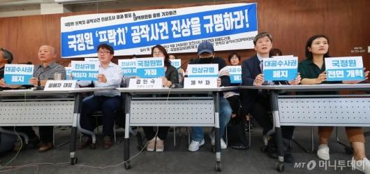 [사진]국정원 '프락치' 공작사건 진상 규명하라!