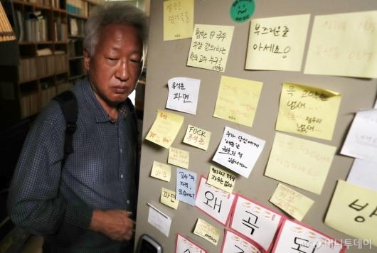 [사진]'위안부 발언 논란' 류석춘 교수