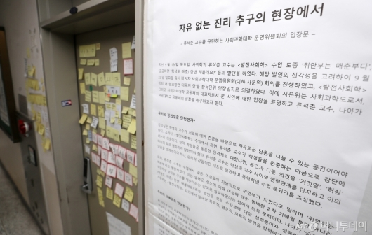 [사진]대자보 붙은 류석춘 교수 연구실
