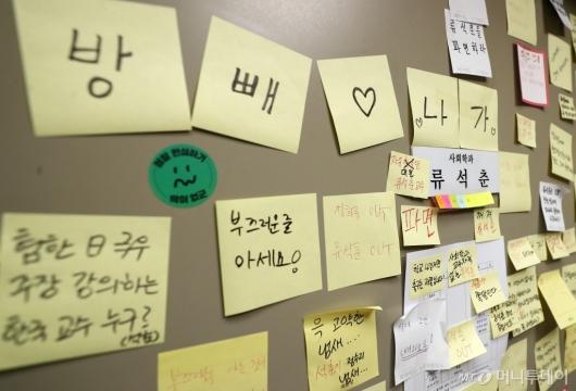 [사진]'방빼, 나가' 메모 붙은 류석춘 교수