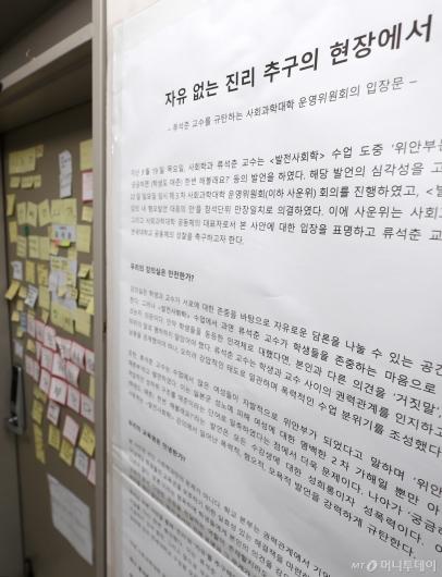 [사진]'위안부 발언 논란' 류석춘 교수 규탄 대자보