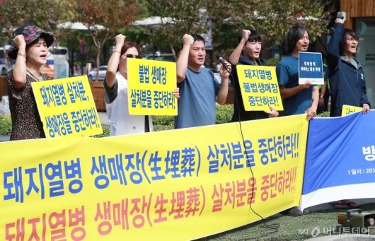 [사진]'돼지열병 생매장 살처분 중단하라'