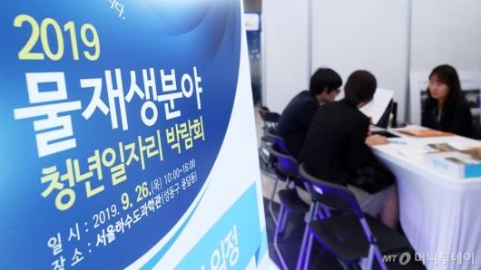 [사진]2019 물재생분야 청년일자리 박람회