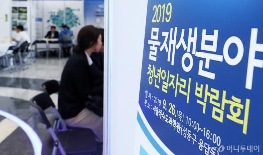 [사진]물재생분야 일자리 박람회