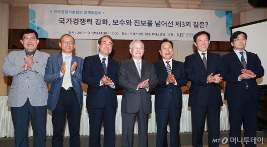 [사진]경총, 국가경쟁력 강화 '보수와 진보를 넘어' 정책토론회
