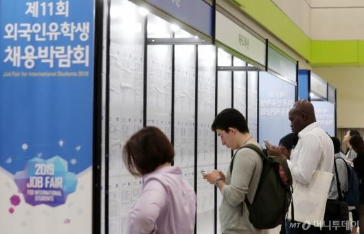 [사진]채용공고 확인하는 외국인 유학생들