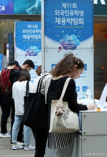 [사진]'제11회 외국인유학생 채용 박람회'