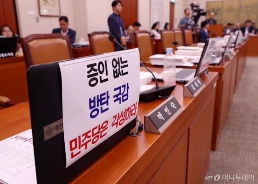 [사진]문체위 국정감사, 자유한국당의 빈자리