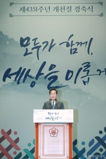 [사진]개천절 경축사하는 이낙연 총리