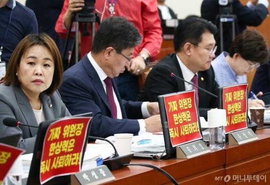 [사진]자유한국당, 방통위원장 비판 피켓