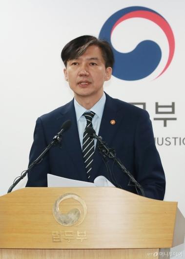 [사진]조국, 검찰개혁계획 발표...'검사장 전용차량 폐지' 등