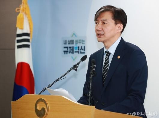 [사진]검찰개혁 추진계획 발표하는 조국 장관