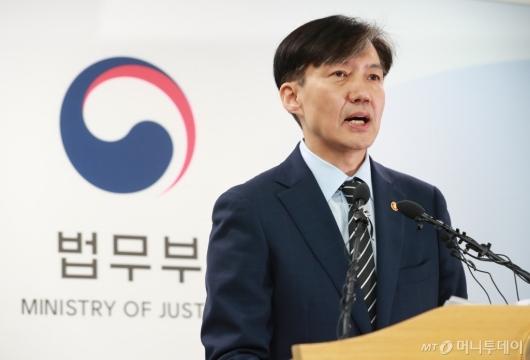[사진]조국, 검찰개혁안 발표...'검사장 전용차량 폐지' 등