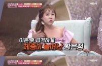 황은정, 윤기원과 이혼 언급…누리꾼 반응은