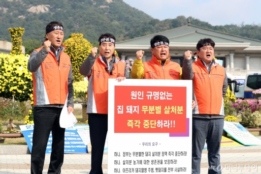 [사진]한돈협, 무분별한 살처분 정책 즉각 중단 촉구