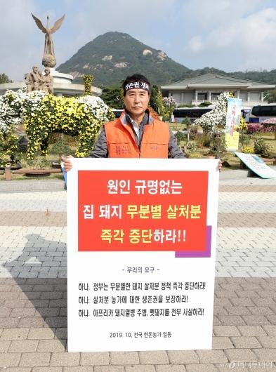 [사진]돼지 살처분 반대하는 하태식 대한한돈협회장