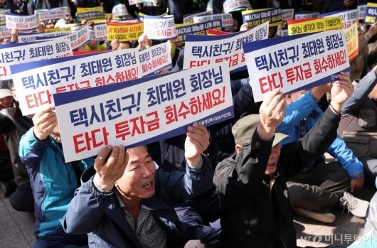 [사진]'타다' 투자한 SK 기업 규탄하는 서울개인택시조합