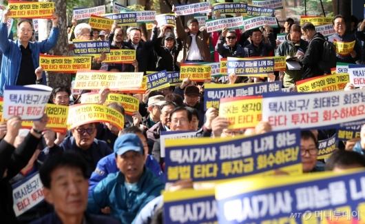 [사진]SK기업 규탄대회 연 서울개인택시운송사업조합