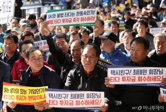 [사진]'타다' 투자한 SK 규탄대회