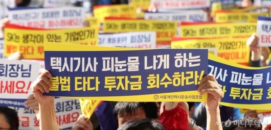 [사진]'불법 타다 투자금 회수하라'