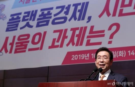 [사진]박원순 시장 '서울의 과제는?'