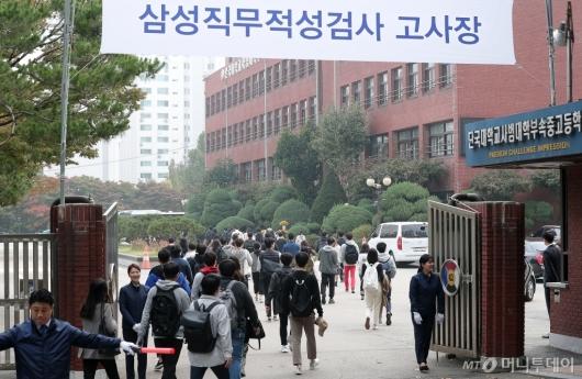 [사진]'삼성직무적성검사 향하는 취준생들'