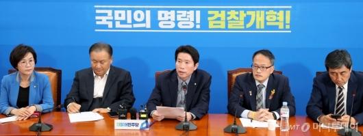 [사진]검찰개혁 논의하는 더불어민주당