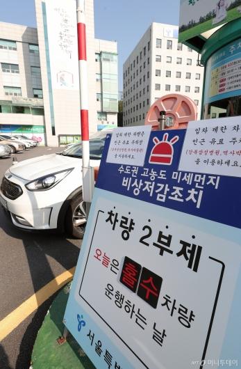 [사진]'미세먼지로 차량 2부제 시행'