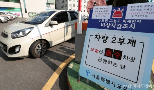 [사진]'수도권 고농도 미세먼지 예비저감조치'