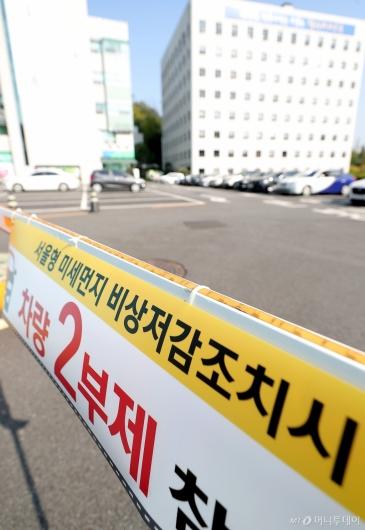 [사진]미세먼지 예비저감조치, 공공기관 '차량 2부제 '