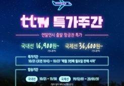 '대만 6만원' 특가 항공권…<br>결제해보니 왕복 최소 19만원