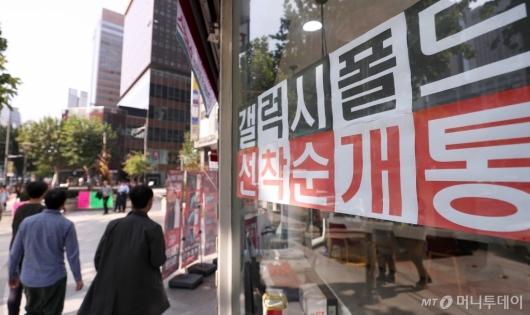 [사진]삼성 '갤럭시 폴드' 일반판매 시작