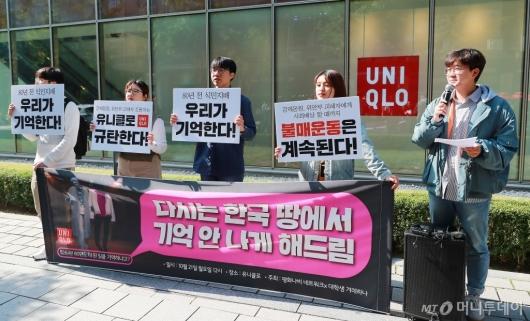 [사진]'위안부 폄하 논란' 유니클로 규탄 기자회견