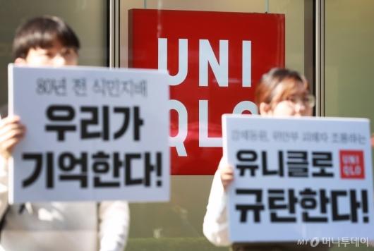 [사진]'유니클로 규탄한다'