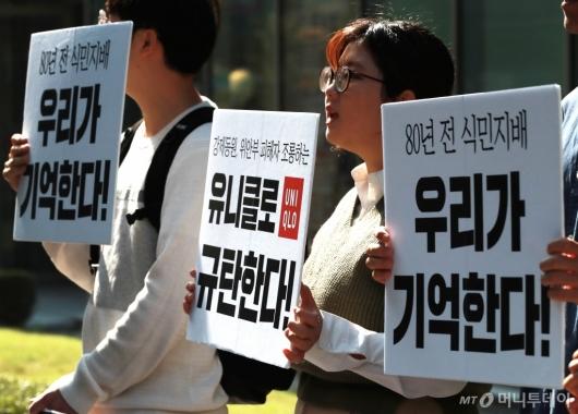 [사진]'위안부 피해자 폄하' 유니클로 규탄 기자회견