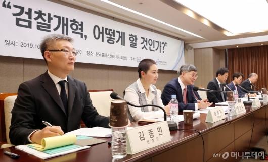 [사진]'검찰개혁, 어떻게 할 것인가?'