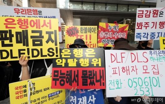 [사진]'DLF·DLS 상품 피해 철저히 조사하라'