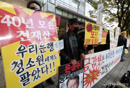 [사진]금감원 앞에 모인 DLF·DLS 피해자비대위