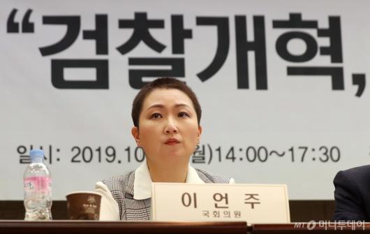 [사진]검찰개혁 토론회 참석한 이언주 의원